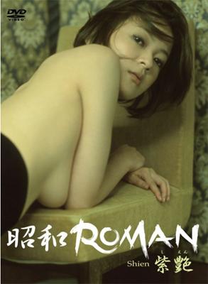 『紫艶/昭和ROMAN』イーネット・フロンティア