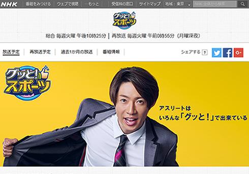 NHK『グッと!スポーツ』公式サイトより