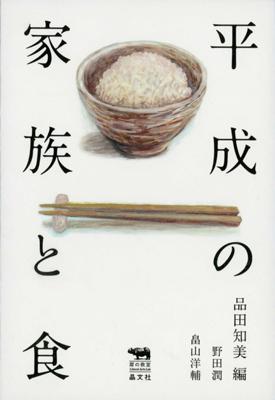 『平成の家族と食』(晶文社)