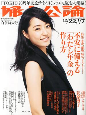 『婦人公論 2015年 1/7号』中央公論新社