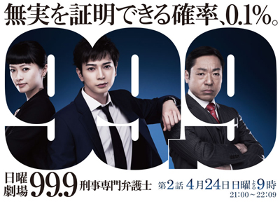 『99.9‐刑事専門弁護士‐』オフィシャルHPより