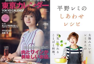 左『東京カレンダー 2016年 04 月号』(東京カレンダー)/右『平野レミのしあわせレシピ』(自由国民社)