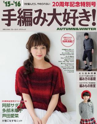 『'15-'16手編み大好き!  AUTUMN&WINTER』実業之日本社