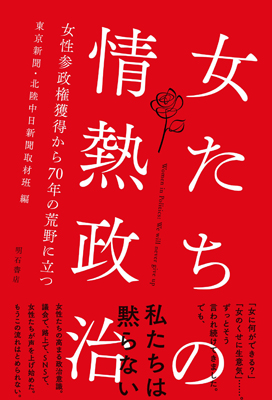 『女たちの情熱政治――女性参政権獲得から70年の荒野に立つ』(明石書店)