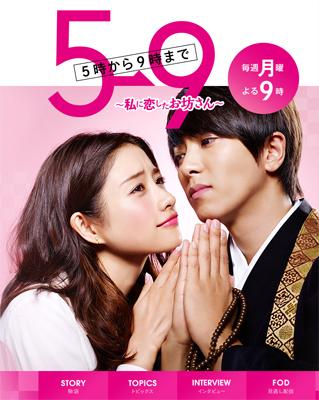 『5→9 ~私に恋したお坊さん~』公式HPより