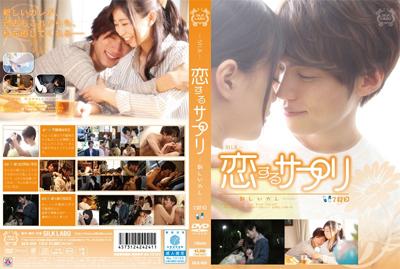 『恋するサプリ 2錠目―新しい彼―』