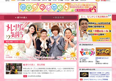 日本テレビ『メレンゲの気持ち』公式サイトより
