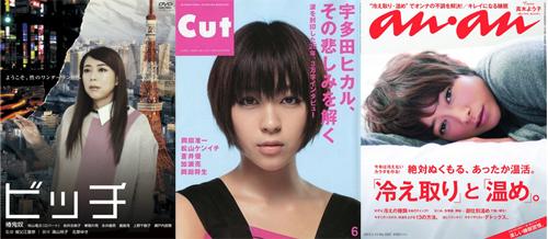 左『ビッチ』よしもとアール・アンド・シー/中央『Cut 2009年 06月号』ロッキング・オン/右『an・an 2015年 1/14号』マガジンハウス