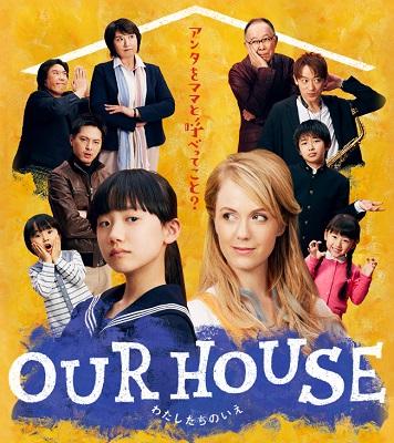 『OUR HOUSE』(フジテレビ系)公式サイトより