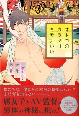 『オトコのカラダはキモチいい』(KADOKAWA)