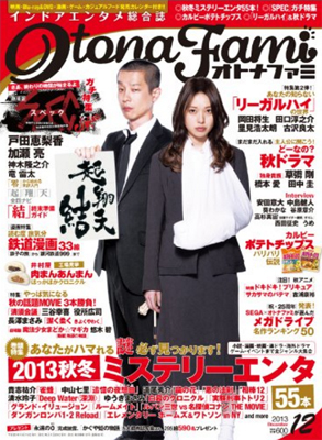 『オトナファミ 2013年 12月号』エンターブレイン