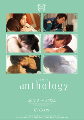 『anthology Ⅰ』