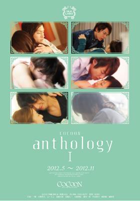 『anthology Ⅰ』