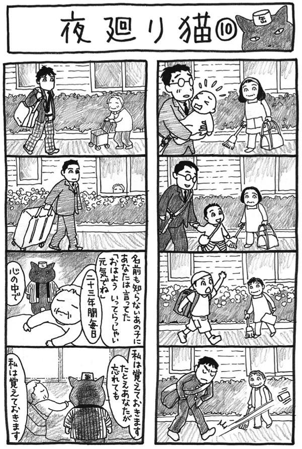 YomawariNeko_b
