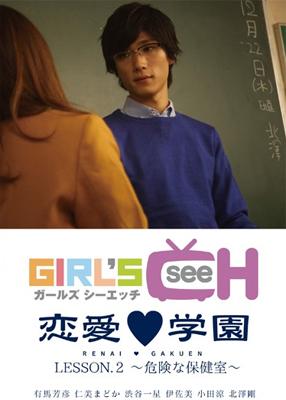 『恋愛◆学園 LESSON.2 〜危険な保健室〜』