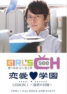 『恋愛◆学園 LESSON.1 〜秘密の同棲〜』