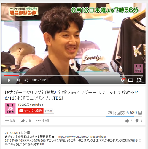 TBS公式 YouTubooより