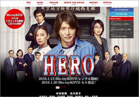 映画『HERO』公式サイトより