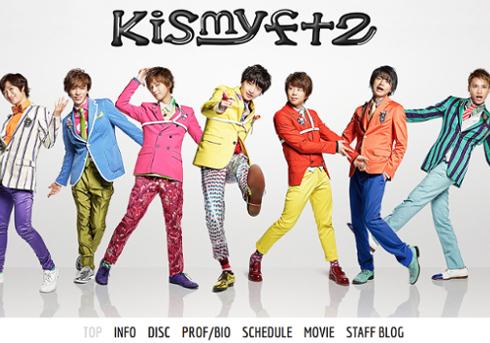 Kis-My-Ft2 オフィシャルウェブサイトより