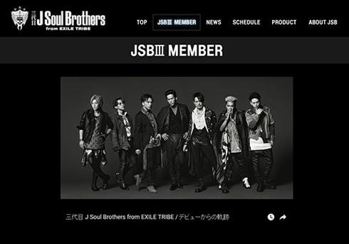 三代目 J Soul Brothersオフィシャルウェブサイト