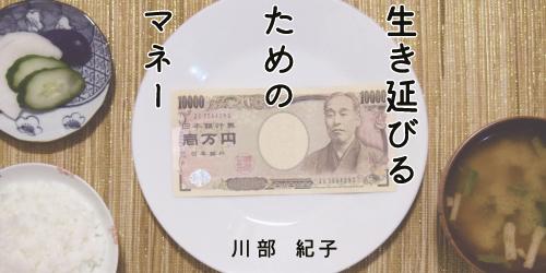 生き延びるためのマネー/川部紀子