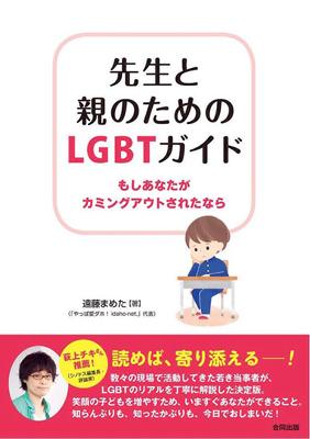 『先生と親のためのLGBTガイド: もしあなたがカミングアウトされたなら』(合同出版)