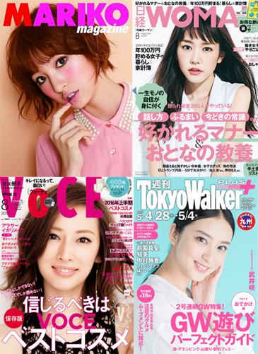 左上『MARIKO magazine』(集英社)/右上『日経ウーマン 2016年 8月号』(日経BP社)/左下『VOCE 2016年8月号』(講談社)/右下『京ウォーカー+ No.5 (2016年4月27日発行)』(KADOKAWA)