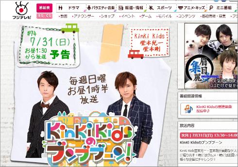 フジテレビ『KinKi Kidsのブンブブーン』公式サイトより