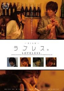 loveless0715