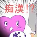 shiq_chikan01s