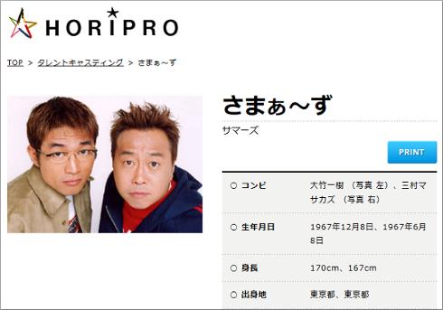 『HORIPRO』オフィシャルサイト