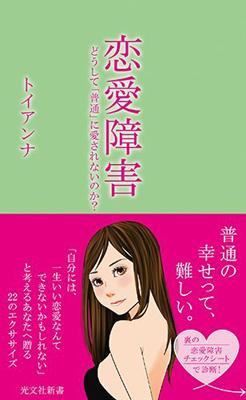 『恋愛障害 どうして「普通」に愛されないのか?』(光文社新書)