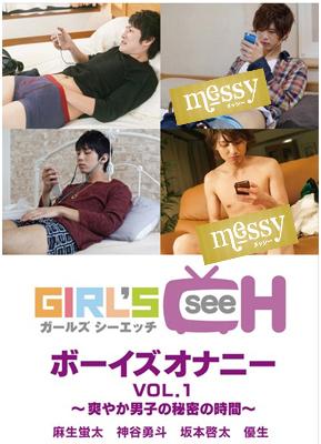 『ボーイズオナニー VOL.1〜爽やか男子の秘密の時間〜』