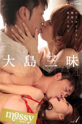 『大島三昧 vol.1』