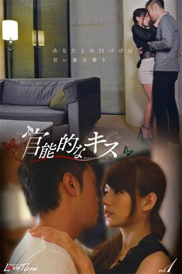 『官能的なキス vol.1』