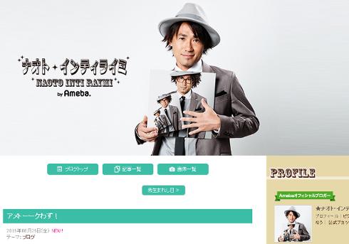『ナオト・インティライミ』オフィシャルブログより