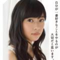 sashihara_0801_1