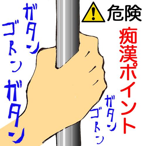 棒を握っている手を徐々に近づけるんだキュウ。