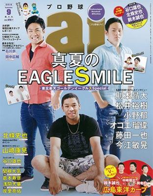 『プロ野球ai 2016年9月号』日刊スポーツ出版社