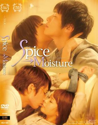 『Spice→Moisture』