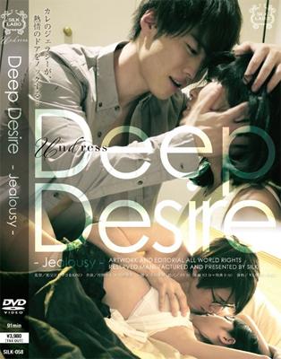 『Deep Desire』