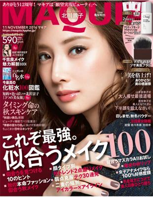 『MAQUIA 2016年 11 月号』集英社