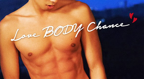 「Love BODY Chance」