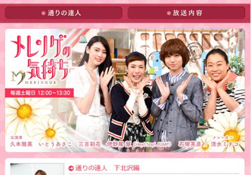 日本テレビ『メレンゲの気持ち』オフィシャルサイトより