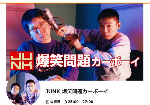 『JUNK爆笑問題カーボーイ』公式サイトより