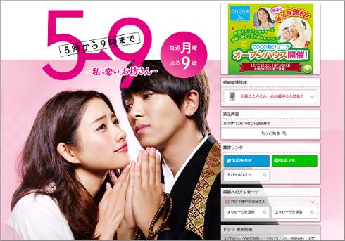 『5→9 ~私に恋したお坊さん~』オフィシャルサイトより