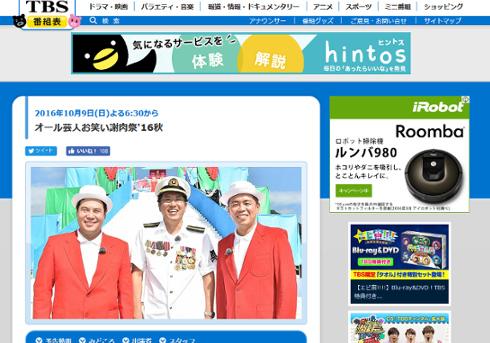 TBS『オール芸人お笑い謝肉祭'16秋』より