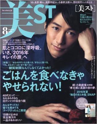 『美ST 2016年 08 月号』光文社