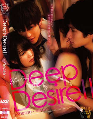 『Deep Desire 2 ‐Please‐』