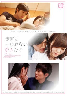 『素直になれない恋人たち 2nd season』
